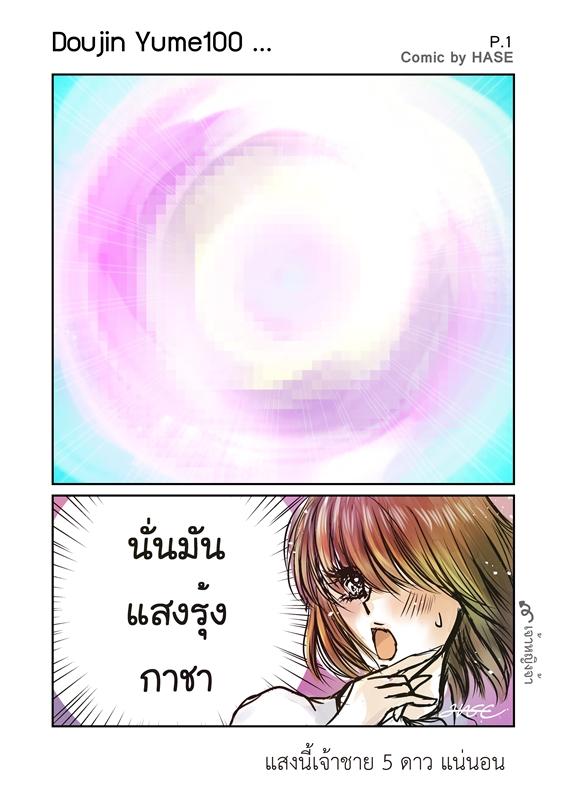 Doujin-Yume100-Rainbow-7-4-2017-1-Art-HASE-1