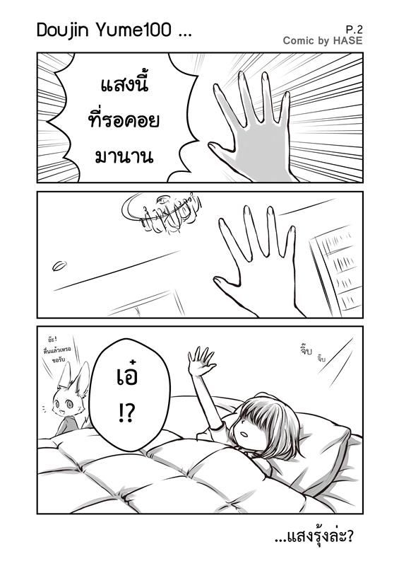 Doujin-Yume100-Rainbow-7-4-2017-2-Art-HASE-1