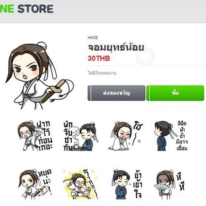 StickerLINE-LittleWuxia-Art-HASE